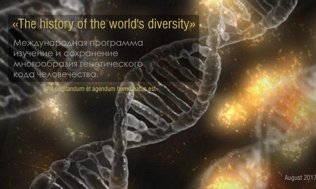 Международная программа «The history of the world's diversity»